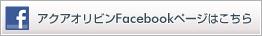 アクアオリビンFacebookページはこちら。